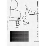 B與我:一部關於文學覺醒的真實故事