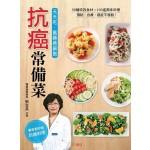 抗癌常備菜:58種特效食材x100道美味料理,天天這樣吃,癌細胞神奇消失!