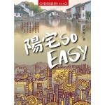 陽宅SO EASY