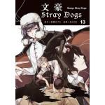 文豪Stray Dogs(13)