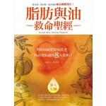 脂肪與油救命聖經:用好油減肥治病抗老,你必須知道的8大真相!