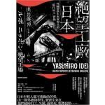 絕望工廠 日本:外國留學生與實習生的「現代奴工」實錄