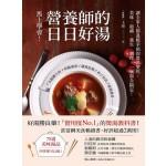營養師的日日好湯:讓全家人都溫暖幸福的煲湯聖經,美味、滋補、養生、調理,一碗湯全搞定!