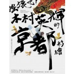 搖滾吧!木村英輝的京都彩繪