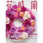 花時間16:幸福花時光·美好滿溢的暖心花藝