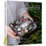 綠色穀倉·最多人想學的24堂乾燥花設計課