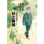 「少爺」的時代 第二卷:秋之舞姬