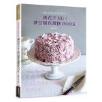 擠花不NG!夢幻裱花蛋糕BOOK:超過20種花式擠花教學