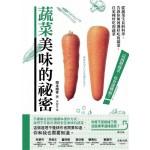 蔬菜美味的祕密:從蔬菜生長的科學,告訴你如何選好吃的蔬菜,自家種好吃的蔬菜