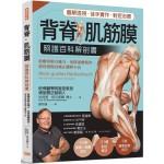 背脊·肌筋膜 照護百科解剖書:德國名醫教你啟動脊椎自癒力,免除運動傷害、筋骨損傷及矯正體幹不良
