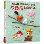 超精選!有131隻喔!簡單手縫可愛的不織布動物玩偶