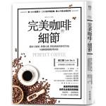 完美咖啡的細節:從原豆履歷、杯測口感、烘焙研磨到沖煮萃取,每個環節都精準到位