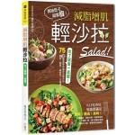 吃了就會一直瘦!減脂增肌輕沙拉:75道清爽零負擔的主食沙拉,瘦身x減脂x練肌肉一次達成!