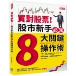 買對股票!股市新手必知8大關鍵操作術