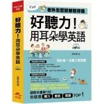 好聽力!用耳朵學英語:我的第一本聽力學習書(附MP3)