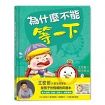 為什麼不能等一下:王宏哲給孩子的情緒教育繪本
