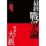 最終戰爭論·戰爭史大觀(三版)