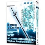 刀劍神域最終研究:超解讀 虛擬世界的祕密