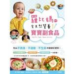 羅比媽的全天然營養寶寶副食品:吃出不挑食、不過敏、不生病的健康好體質!