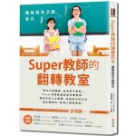 Super教師的翻轉教室:讓每個孩子都發光