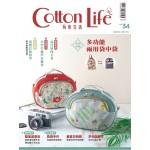 Cotton Life 玩布生活 No.34
