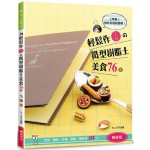 輕鬆作1/12的微型樹脂土美食76道:定食·麵包·拉麵·甜點·擬真度100%!(暢銷版)