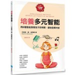 培養多元智能【正向教養必修課】:用8種智能探索孩子的特質,讓他發揮天賦