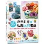 皂界名師的私房玩皂密技:15位手工皂職人的保養品、液體皂、渲染皂、擠花皂及蜜蠟花技法