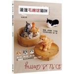 蓬蓬毛線球貓咪:捲一捲、剪一剪、戳一戳,用毛線球做出全身樣貌的擬真小貓咪