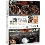 頂尖咖啡師給新手的入門讀本:成為咖啡行家+晉級咖啡達人(附DVD)