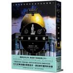 宇宙密碼:地球編年史第六部(全新校譯版)