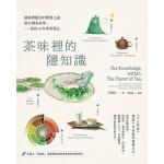 茶味裡的隱知識:風味裡隱含的物質之謎與台灣茶故事,我的10年學茶筆記
