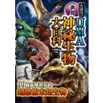詭祕檔案1:UMA世界神祕生物大百科