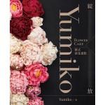 綻放:Yumiko韓式裱花蛋糕