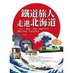 鐵道旅人走進北海道:歷史·文化·鐵道·北國,跟著牛奶杰,讀懂北海道,玩遍北海道