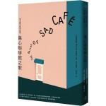 傷心咖啡館之歌:麥卡勒斯中短篇小說集