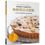 烘焙新手也能作的無麩質法式甜點:以米粉作40道絕對好吃的經典甜點