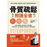 骨質疏鬆照護全書:骨科名醫教你,吃對食物+做對運動,抑制骨流失,活化骨細胞,有效抗老化,擁有績優骨!