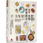 8~88歲都能做!迷你食物模型教室:一圖一文教學,用軟陶做1天3餐+點心