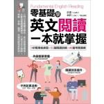 零基礎學英文閱讀,一本就掌握:3步驟漸進練習x52篇閱讀訓練x49篇考題演練