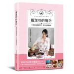 蘿潔塔的廚房:100道家庭療癒料理,每天都想進廚房