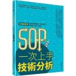 SOP一次上手技術分析:抄捷徑學習,輕鬆掌握買進、賣出時間,賺進人生第一桶金