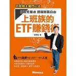 上班族的ETF賺錢術:打敗死薪水 提前財務自由
