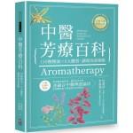 中醫芳療百科:150種精油x8大體質,調理改善策略