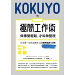 KOKUYO的極簡工作術:做事變輕鬆,才叫做整理