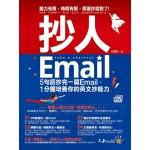 抄人Email:5句話抄完一篇Email,1分鐘培養你的英文抄能力【附贈抄好用全書英文Email電子檔】