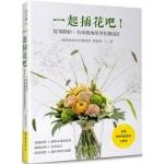 一起插花吧!:從零開始,有系統地學習花藝設計