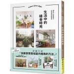生活中的綠舍時光:30位IG人氣裝飾家&綠色植栽的搭配布置