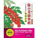 陽台菜園聖經:有機栽培81種蔬果,在家當個快樂の盆栽小農!(暢銷版)