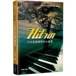 Hit101中文經典鋼琴百大首選(三版)